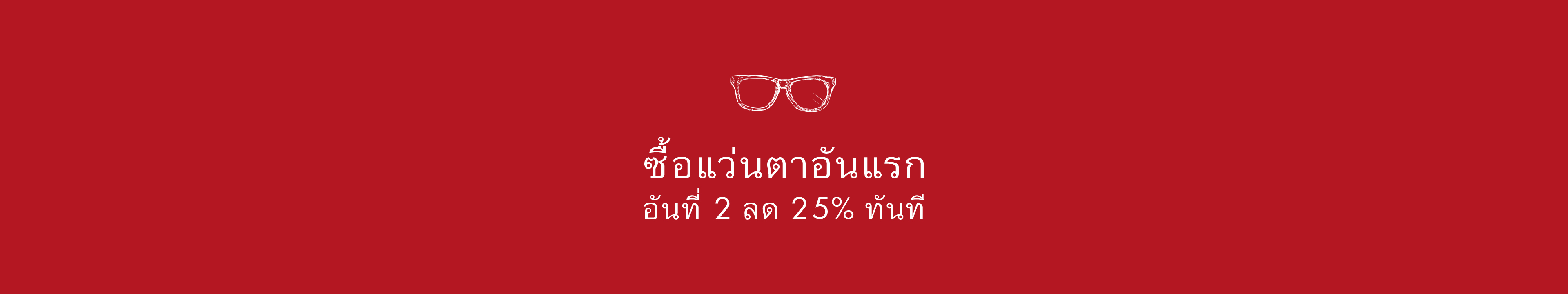 25% Discount from the 2nd Pair for Same Day Purchase.