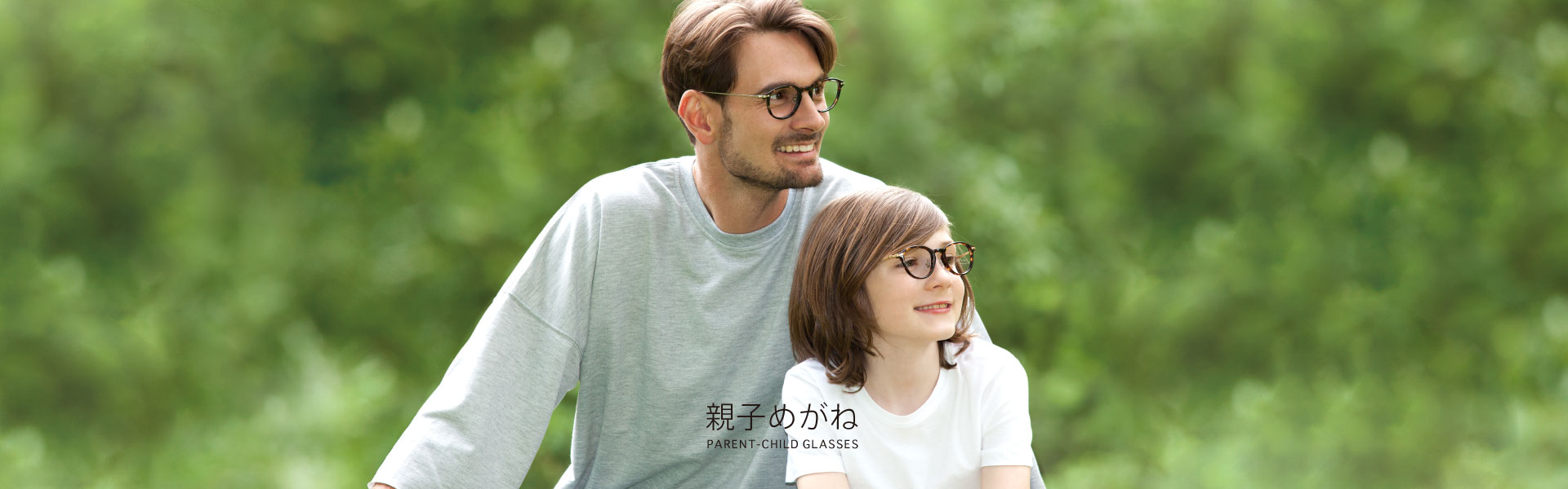 親子めがね -PARENT-CHILD GLASSES-