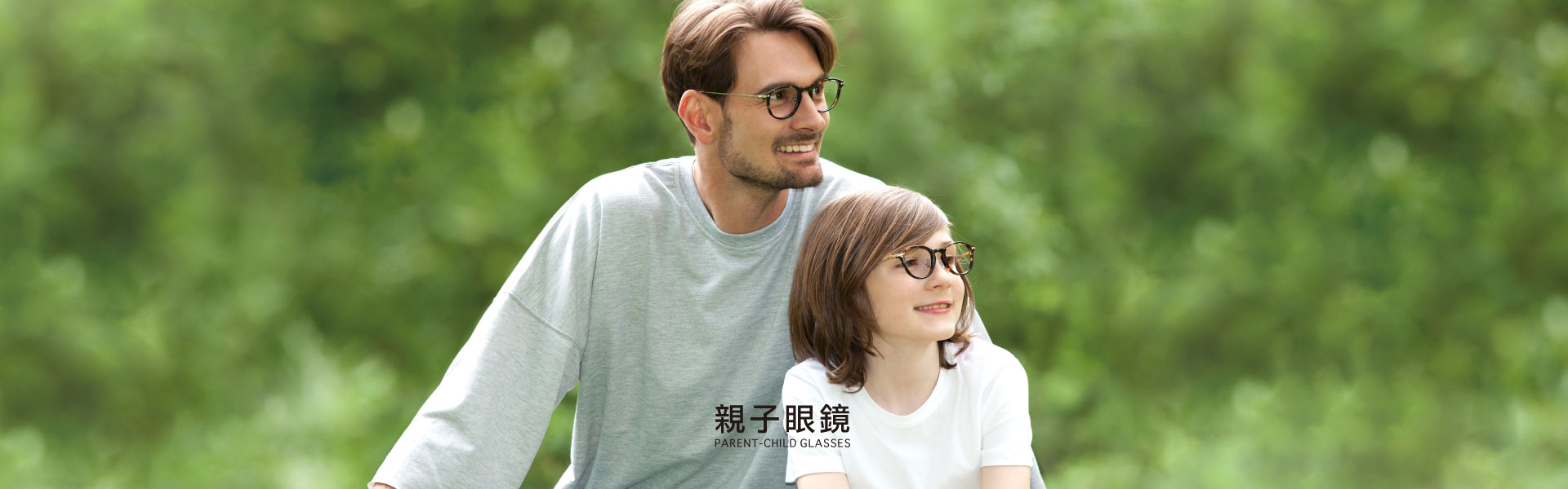 親子眼鏡 -PARENT-CHILD GLASSES-